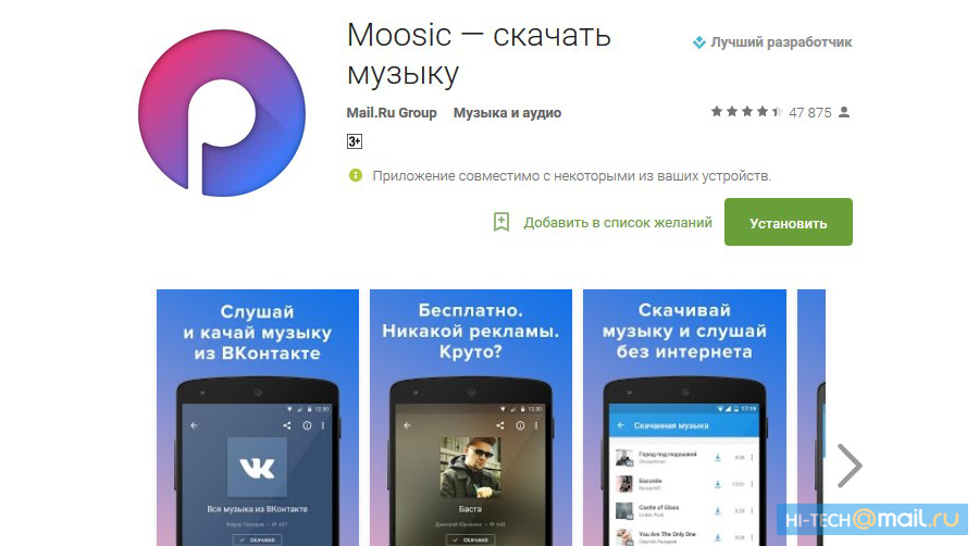 Какое приложение на айфон для музыки можно скачать без интернета на