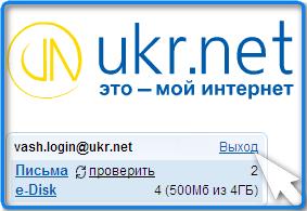 Почта @UKR.NET завершает поддержку протокола POP3