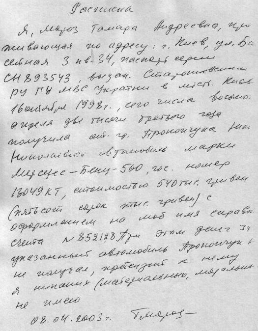 Оксана Мороз-Хант - Самка богомола. Частина 3